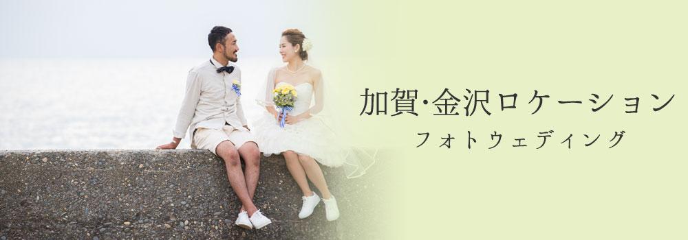 加賀・金沢ロケーションフォトウェディング