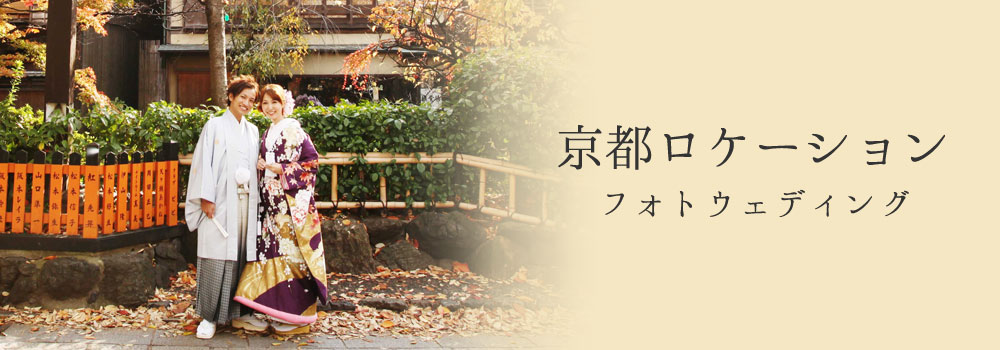 京都ロケーションフォトウェディング