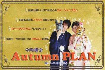 [京都]9月限定Autumn PLAN発表