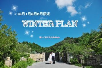 [12月1月2月3月京都限定]ウインター特典