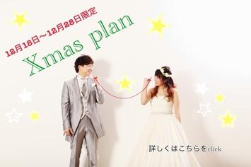 [12月18日から12月28日京都限定]クリスマスプラン