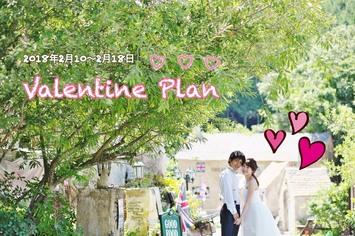 [2018年2月10日から2月18日京都限定]バレンタインプラン